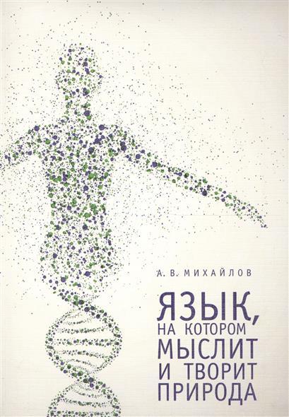 Михайлов А.: Язык, на котором мыслит и творит природа