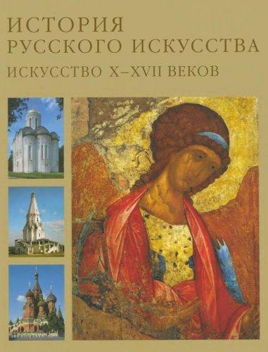 История русского искусства Искусство 10-17 веков