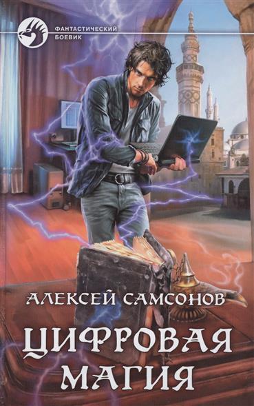 Самсонов А. Цифровая магия. Роман а г цыганенко аудиокурсы по географии 9 класс цифровая версия цифровая версия