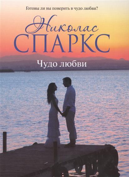 Спаркс Н.: Чудо любви