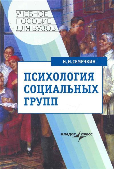Психология социальных групп Учеб. пос.