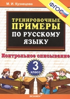 Тренировочные примеры по русскому языку. 3 класс. Контрольное списывание