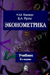 Кремер Н., Путко Б. Эконометрика Кремер кремер н фридман м линейная алгебра учебник и практикум