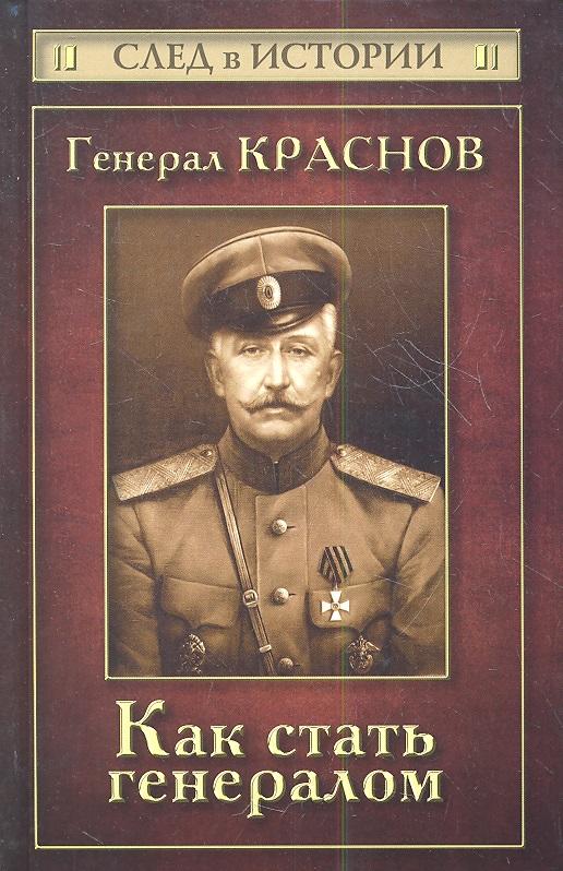 Зверев С. Генерал Краснов. Как стать генералом павел валериевич краснов как работать с