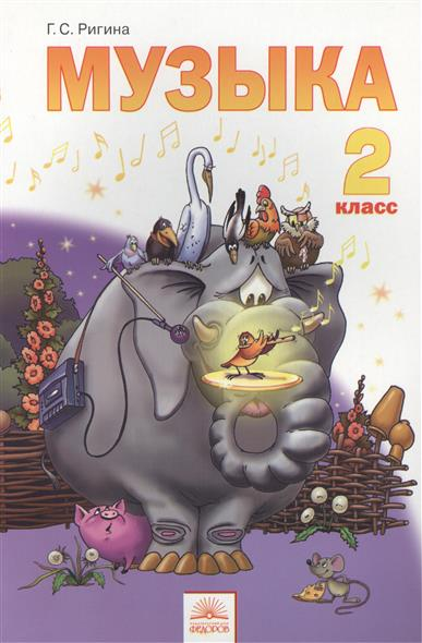 Ригина Г. Музыка. 2 класс. Обучение. Творческое развитие. Воспитание. 7-е издание