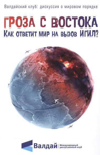 Лукьянов Ф. (ред.) Гроза с Востока. Как ответит мир на вызов ИГИЛ? валаамские светильники духа хх век