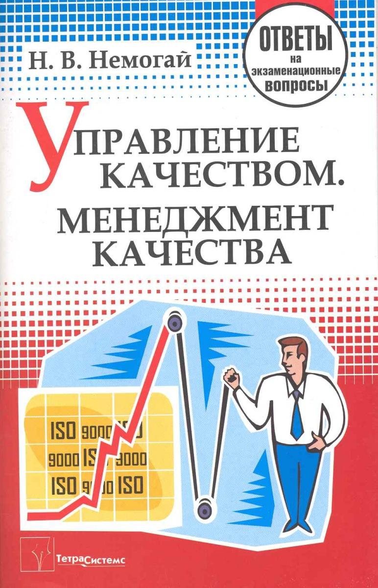 Немогай Н. Управление качеством Менеджмент качества Ответы на экз. вопросы