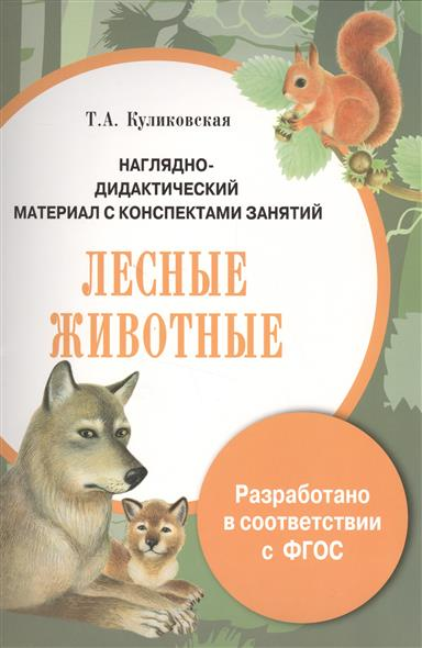 Куликовская Т. Лесные животные. Наглядно-дидактический материал с конспектами занятий игнатова а лесные животные