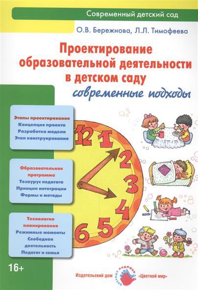 Проектирование образовательной деятельности в детском саду. Современные подходы. Методическое пособие