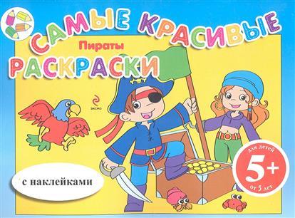 Волченко Ю. (ред.) Пираты. Самые красивые раскраски с наклейками. Для детей от 5 лет волченко ю ред раскраски в квадрате