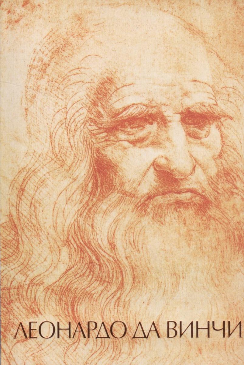 Непомнящий Н. Леонардо да Винчи николай непомнящий казань