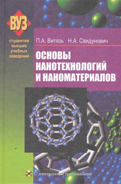Витязь П., Свидунович Н. Основы нанотехнологий и наноматериалов Учеб. пос.