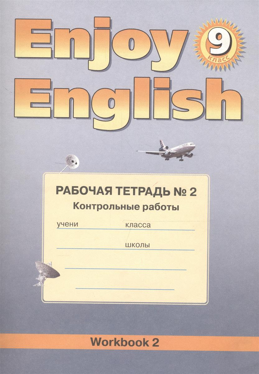 enjoy english Английский язык Английский с удовольствием  enjoy english Английский язык Английский с удовольствием Рабочая тетрадь №2 к учебнику
