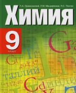 Химия 9 кл Оржековский