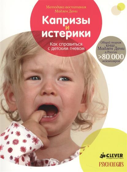 Капризы и истерики: Как справиться с детским гневом