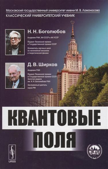 Боголюбов Н., Ширков Д. Квантовые поля рубина д рубина 17 рассказов