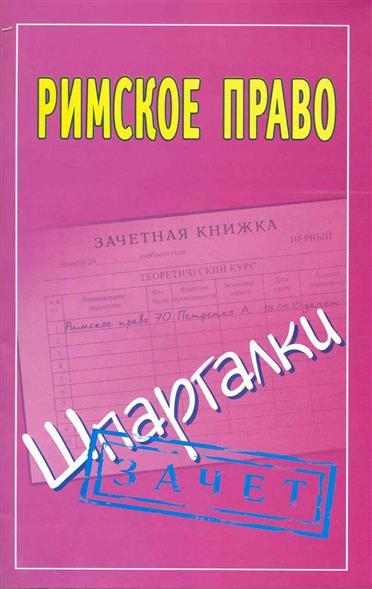 Смирнов П. (сост.) Римское право Зачет цена