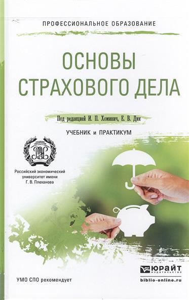 Основы страхового дела: Учебник и практикум для СПО
