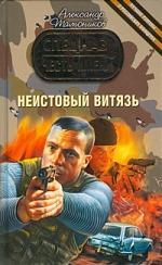 Тамоников А. Неистовый витязь