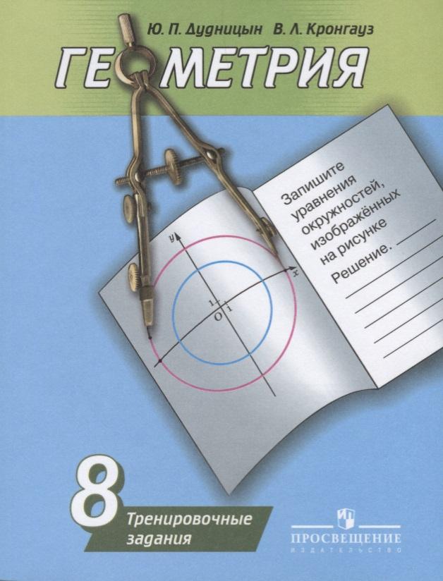 Дудницын Ю. Геометрия. 8 класс. Тренировочные задания цена