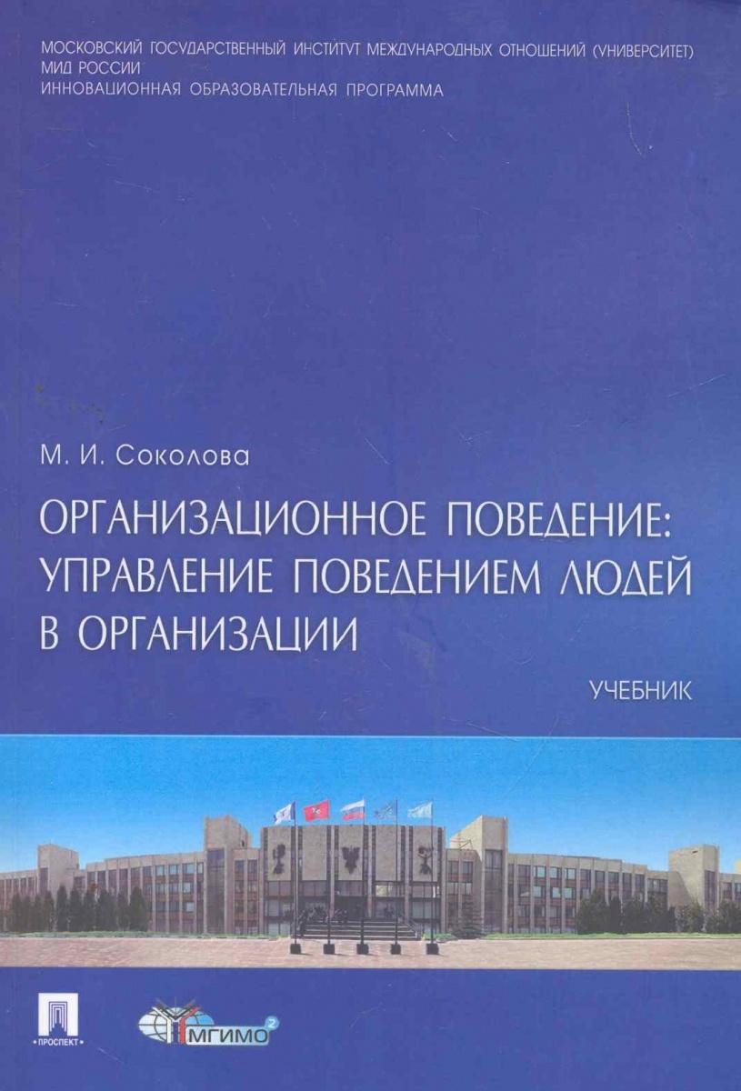 Соколова М. Организационное поведение Учебн. владимир бондаренко организационное поведение