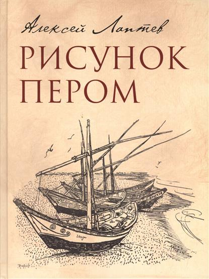 Лаптев А. Рисунок пером рисунок пером