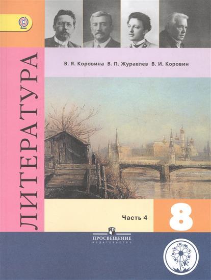 Литература. 8 класс. В шести частях. Часть 4. Учебник для общеобразовательных организаций. Учебник для детей с нарушением зрения