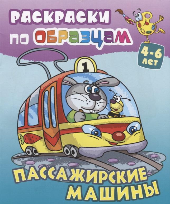 Чайчук В., Чайчук А. (худ.) Пассажирские машины. Раскраски по образцам. 4-6 лет