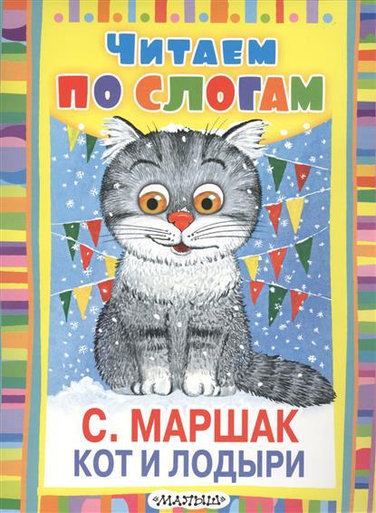Кот и лодыри. Стихи