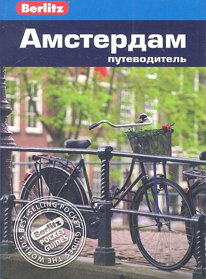 Беннет Л. Амстердам