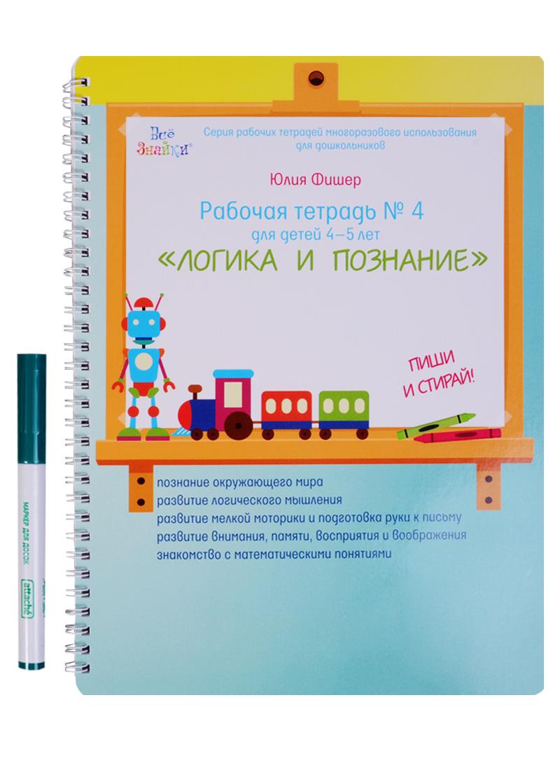 Фишер Ю. Рабочая тетрадь № 4 для детей 4-5 лет Логика и познание. Пиши и стирай белочка с грибочком рабочая тетрадь для детей 4 5 лет наклейки