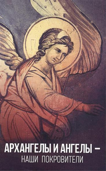 Олейникова Т. Архангелы и Ангелы - наши покровители. Издание второе, дополненное наши небесные покровители