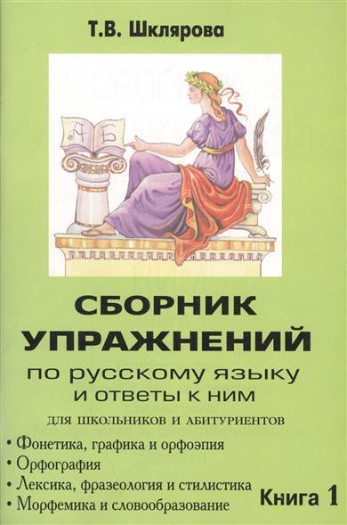 Сборник упр. по рус. яз. для шк. и абитур.