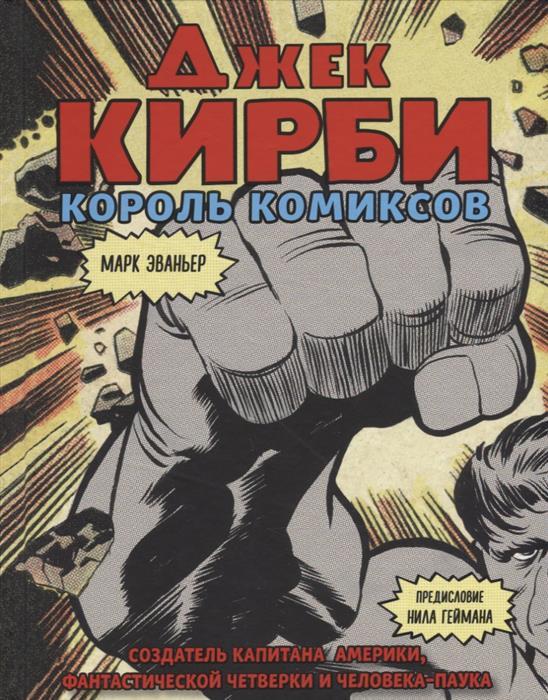 Эваньер М. Джек Кирби. Король комиксов цены онлайн