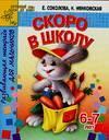 Скоро в школу Развив. тетр. для мальчиков 6-7 лет