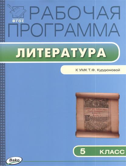 Рабочая программа по литературе. 5 класс. К УМК Т.Ф. Курдюмовой (М.: Дрофа). ФГОС