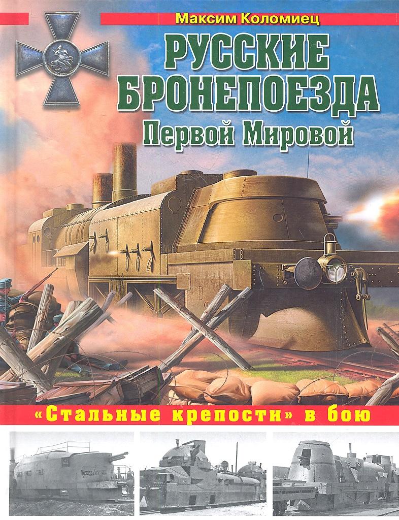 """Русские бронепоезда Первой Мировой. """"Стальные крепости"""" в бою"""