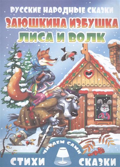 Заюшкина избушка. Лиса и волк. Русские народные сказки. Для самостоятельного чтения. Крупный шрифт. Слова с ударениями