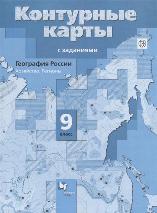 География России. Хозяйство. Регионы. 9класс. Контурные карты с заданиями