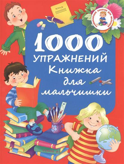 Дмитриева В. (сост.) 1000 упражнений. Книжка для мальчишки дмитриева в сост 1000 упражнений для мальчиков