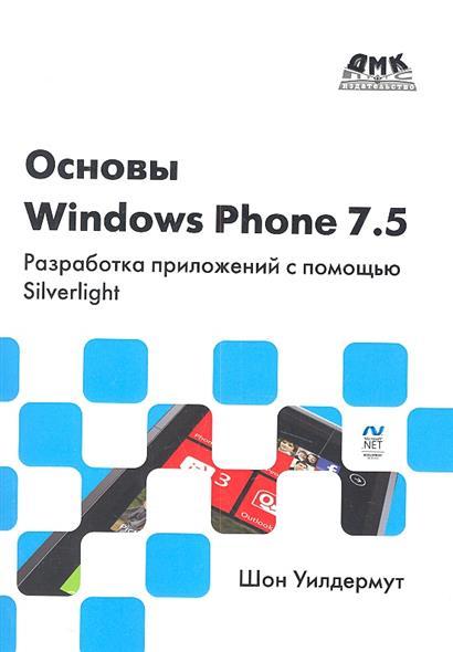 Уилдермут Ш. Основы Windows Phone 7.5. Разработка приложений с помощью Silverlight смартфон с windows phone 7