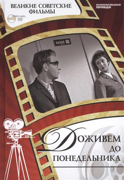 Доживем до понедельника. Киностудия им. М.Горького, 1969. Том 2 (+CD) (12+)
