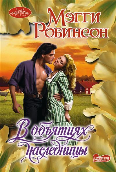 Робинсон М. В объятиях наследницы: роман