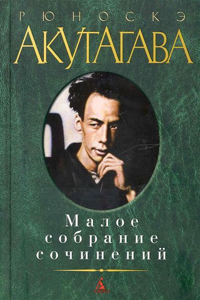 Акутагава Малое собрание сочинений