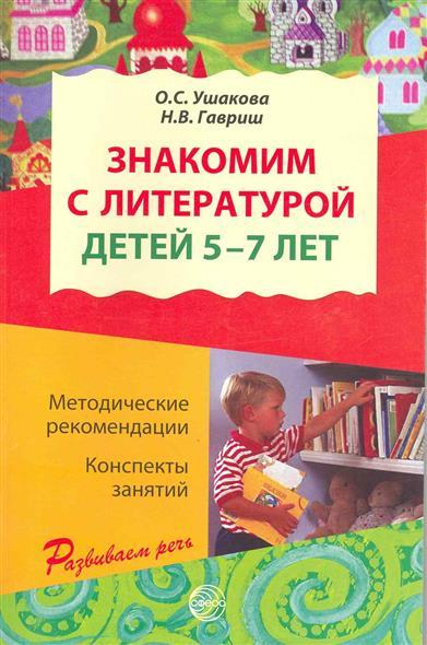 Знакомим с литературой детей 5-7 лет