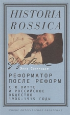 Реформатор после реформ. С.Ю. Витте и российское общество 1906-1915 годы