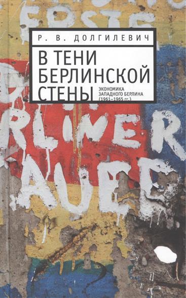 В тени берлинской стены. Экономика Западного Берлина (1961-1965гг.)