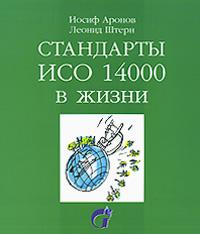 Аронов И. Стандарты ИСО 14000 в жизни… iso 14000