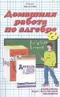 ДР по алгебре 8 кл