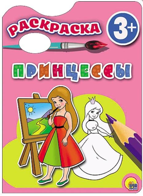 Костина В. (ред.) Принцессы. Раскраска 3+